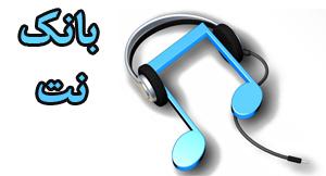 نت آهنگ،بانک نت موسیقی،نت های ایرانی و خارجی،فایل میدی، آهنگ دانلود نت آهنگ برای انواع سازها، نت موسیقی به همراه فایل میدی،دانلود نت و آهنگ موسیقی، ،مرجع تخصصی نت های ایرانی و خارجی،سایت رسمی مجید اخشابی
