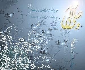 پيامك روز عيد غدير و خطابه غدير www.majidakhshabi.com