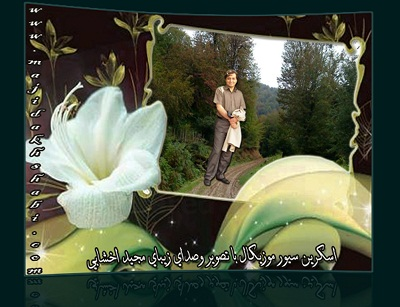 www.majidakhshabi.com سایت رسمی مجید اخشابی اسکرین سیور موزیکال