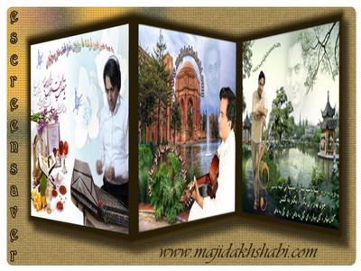 دانلود اسکرین سیورهای بهاری سایت رسمی مجید اخشابی