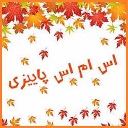 اس ام اس و پیامکهای زیبا در مورد پاییز پاییزی
