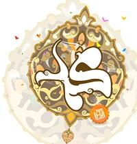 پیامک های بسیار زیبا ویژه مبعث حضرت رسول اکرم