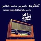 گفتگوهاي راديويي: راديو فرهنگ