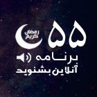 پنجاه و پنجمین برنامه رادیو مهرآوا: رمضان