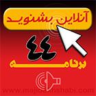 چهل و چهارمین برنامه رادیو مهرآوا با موضوع آزادگی