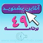چهل و نهمین برنامه رادیو مهرآوا با موضوع خیال پردازی