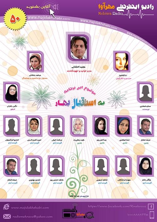 پنجاهمین برنامه رادیو مهرآوا با موضوع به استقبال بهار مجید اخشابی