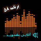 پنجاه و هشتمین برنامه رادیو مهرآوا: تعهد