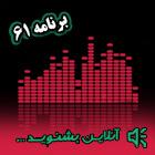 شصت و یکمین برنامه رادیو مهرآوا: از قربان تا غدیر