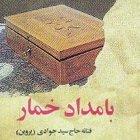 قصه شب: بامداد خمار 114