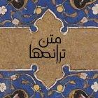 متن ترانه ها: آيه هاي صيح