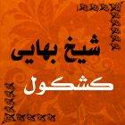 کشکول شیخ بهایی 4