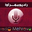 چهارمین برنامه رادیو مهرآوا: با موضوع مهربانی